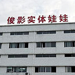Dongguan Xiegang Junying Plastic Products Factory